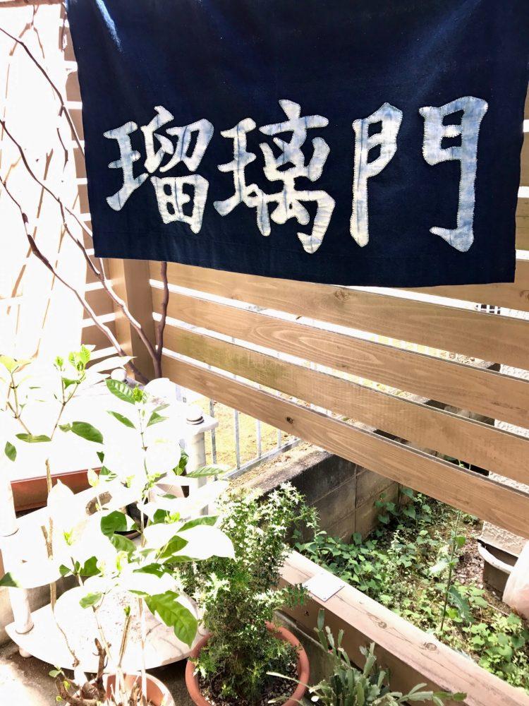 【初夏の手描き更紗展】横浜青葉区=ギャラリー瑠璃門