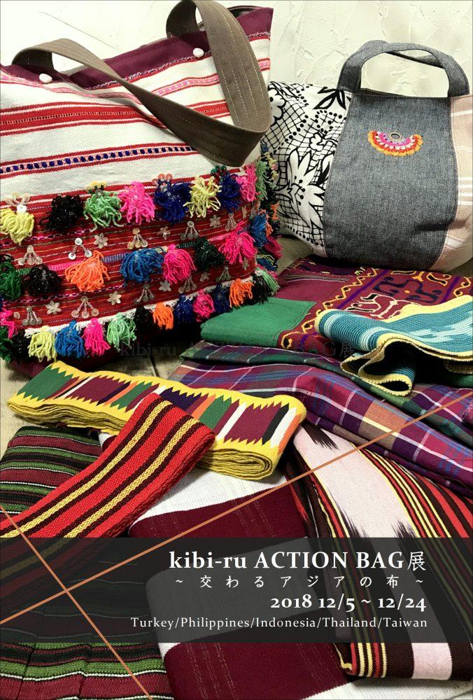 kibi-ru ACTIONバッグ展 交わるアジアの布01