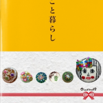電子書籍『手しごと暮らし』巻頭ページ掲載