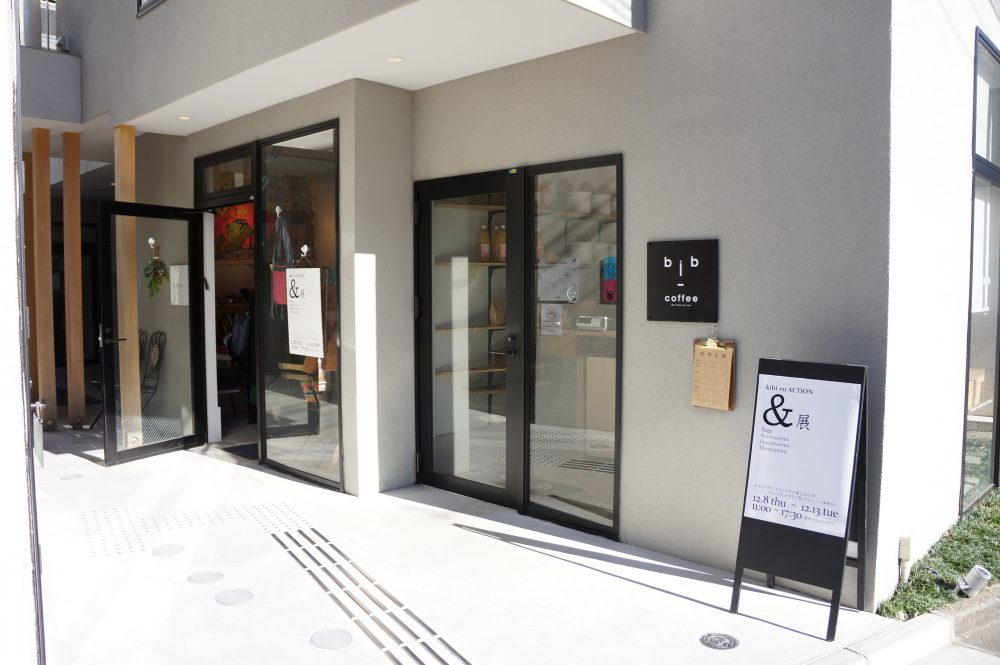 埼玉県所沢市のHギャラリー(きびるアクション展示)