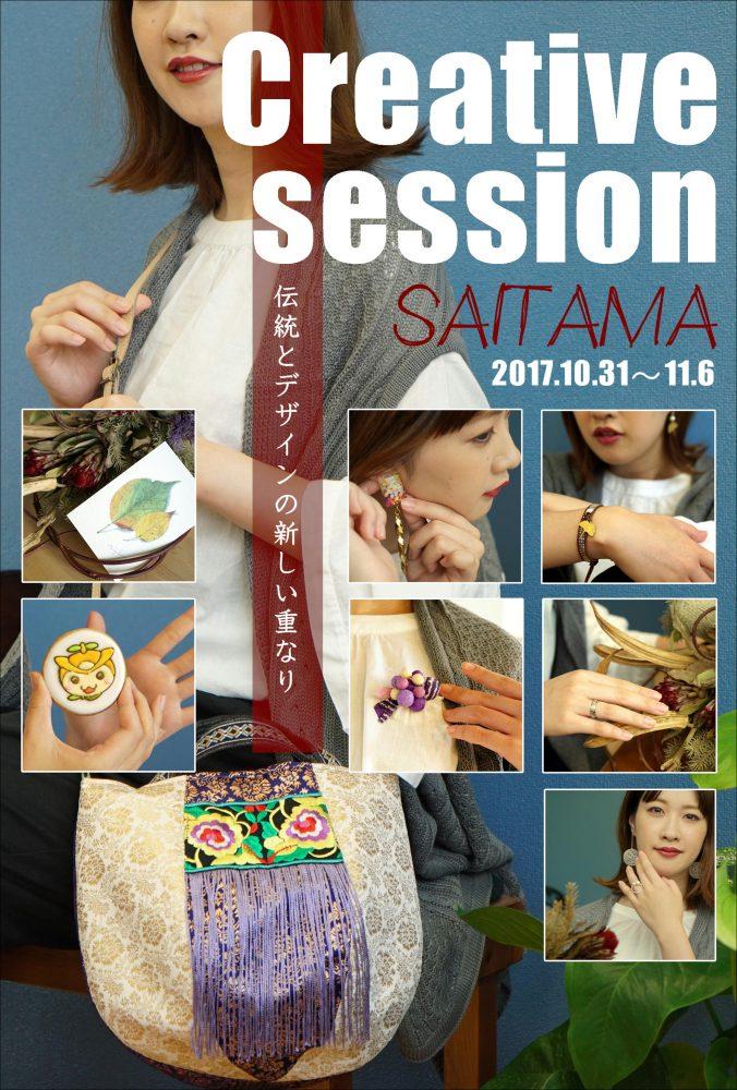 Creative session SAITAMA(きびるアクション企画)