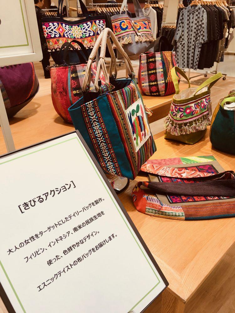 オリジナルバッグ三重奏(立川タカシマヤ)