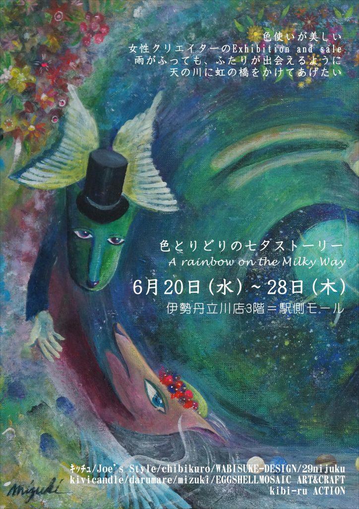 伊勢丹立川店「10名の女性クリエイターによる EXHIBITION & SALE」を開催。