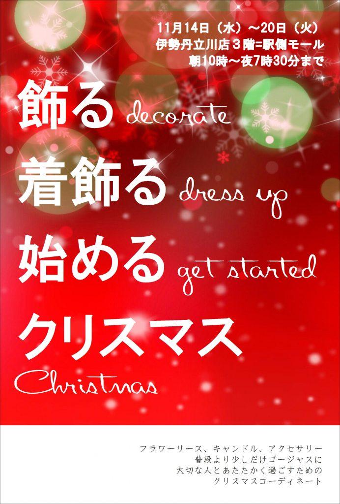 伊勢丹立川店のクリスマス準備企画【飾る 着飾る 始める クリスマス】