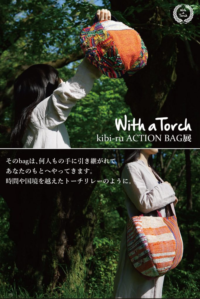 kibi-ru ACTION BAG展「With a Torch」2019年6月26日から
