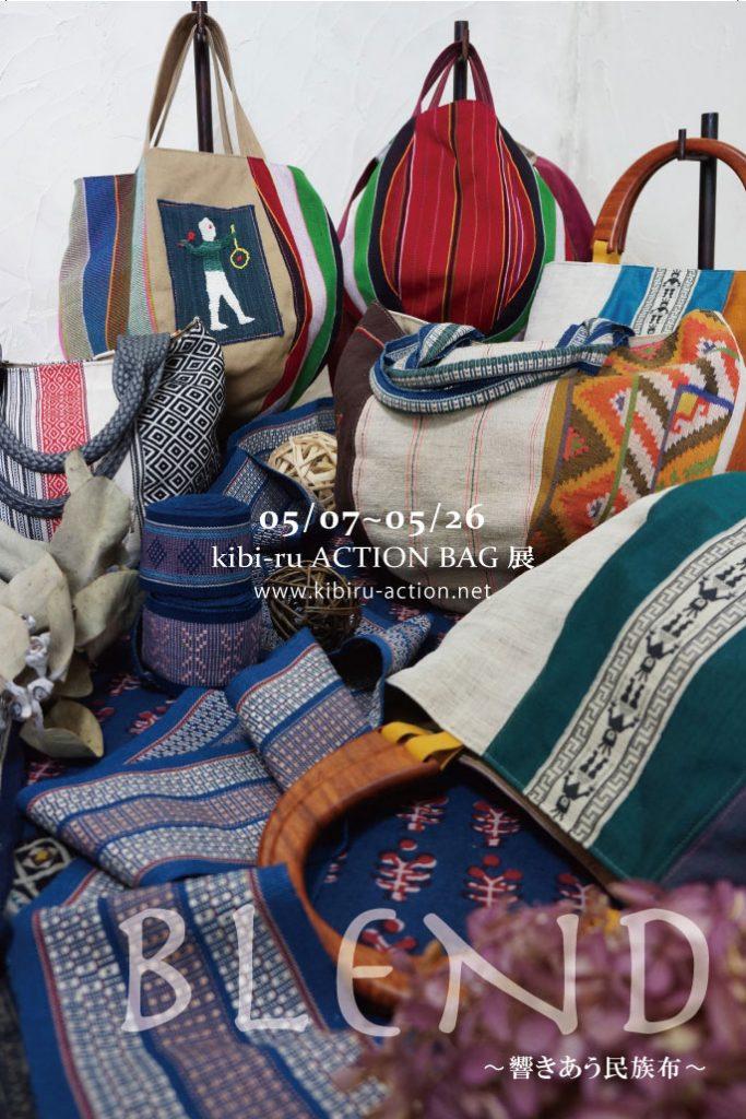 kibi-ru ACTION BAG展|2020春の展示会は横浜・瑠璃門で開催。5月7日〜5月26日