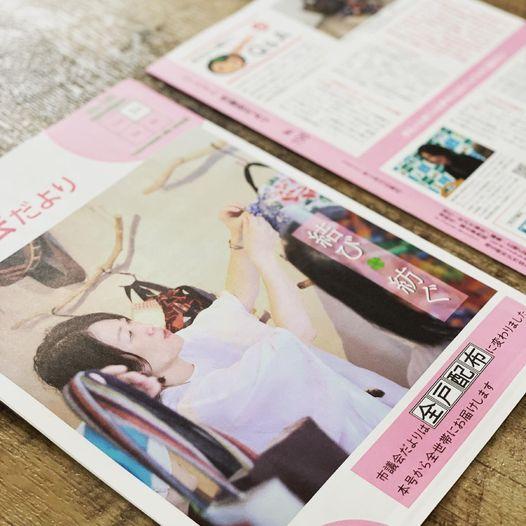 オンラインストア更新! 埼玉県所沢市発行「市議会だより」表紙インタビュー配布開始