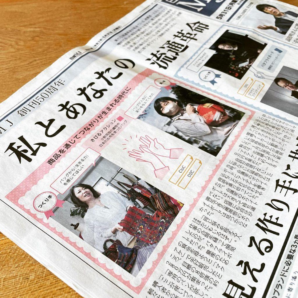 5月31日発行「日経MJ」<私とあなたの流通革命>1面トップに掲載していただきました