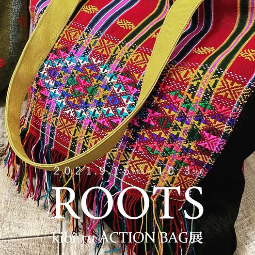 kibi-ru ACTION BAG展『ROOTS』と、アトリエ販売のお知らせ。テキスタイルのルーツに迫ってみよう。